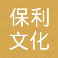 保利(重庆)文化旅游产业发展管理有限公司