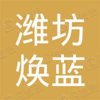 潍坊焕蓝电子商务有限公司