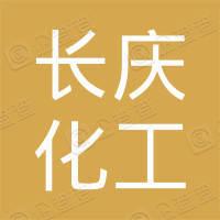 西安长庆化工集团有限公司