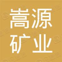 贵州嵩源矿业有限公司