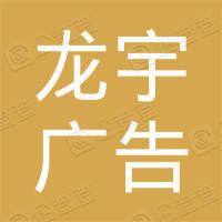 湖南省龙宇广告有限责任公司