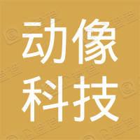 北京动像科技有限公司