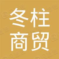 石台县冬柱商贸三义亚民连锁店