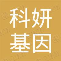 重庆市科妍基因生物工程有限公司