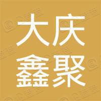 大庆市鑫聚建筑工程有限公司