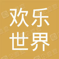 浙江自贸区欢乐大世界旅游开发有限公司