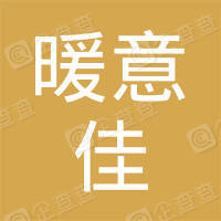 炎陵县暖意佳智能科技有限责任公司
