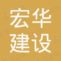 黑龙江宏华建设工程有限公司