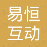 哈尔滨易恒互动营销策划有限公司