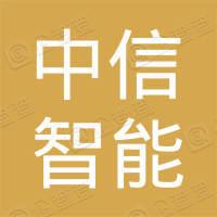 三明中信智能安防有限公司