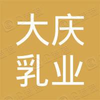 大庆乳业建筑安装有限公司