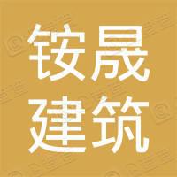 杜尔伯特蒙古族自治县铵晟建筑安装工程有限公司