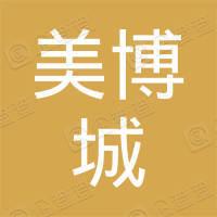 惠州市美博城实业有限公司