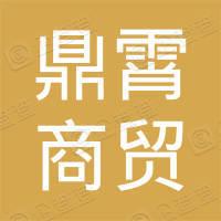 黑龙江鼎霄商贸有限公司