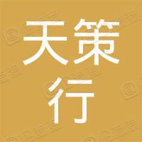 北京天策行品牌顾问有限公司