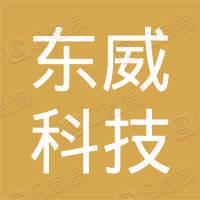 深圳昆山东威科技有限公司