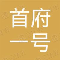 黑龙江首府一号商贸有限公司
