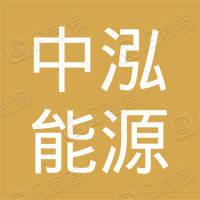 黑龙江中泓能源环境技术有限公司