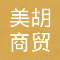 黑龙江美胡商贸有限公司