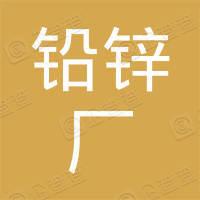 镇远县铅锌厂