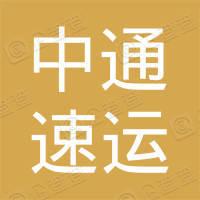 北京中通速运货运代理有限公司