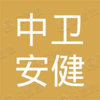 上海中卫安健创业投资合伙企业(有限合伙)