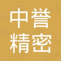 广州中誉精密模具有限公司