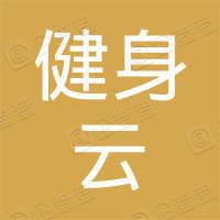 青岛健身云健康管理有限公司