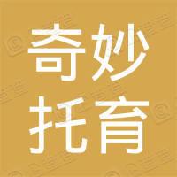 广元奇妙托育服务有限公司