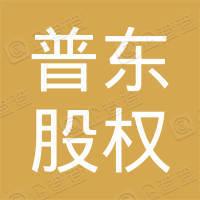 珠海普东物流发展有限公司