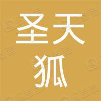 圣天狐服饰织造(中国)有限公司