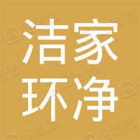 广元市洁家环净家政服务有限公司