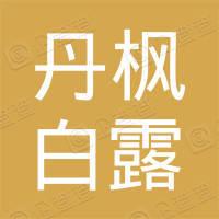 深圳市丹枫白露酒店投资管理有限公司
