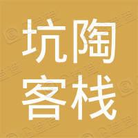 洪雅县坑陶假日酒店