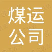 山西煤运公司忻州分公司宁武县公司车道坡配煤分公司