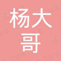 南京杨大哥香烟经营部