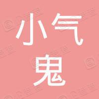 河南省小气鬼科技有限公司