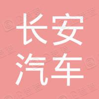重庆长安汽车软管有限公司