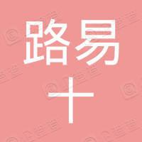 吉林省路易十三第文化发展(集团)有限公司
