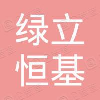 杭州绿立恒基控股集团有限公司
