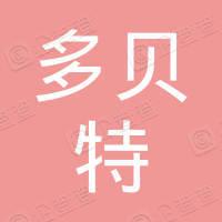 上海多贝特食品有限公司