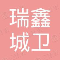 四川瑞鑫城卫智慧生活服务有限公司