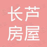 天津市长芦房屋租赁有限公司