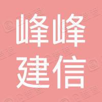 邯郸市峰峰建信煤炭洗选有限公司
