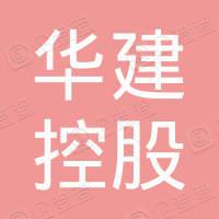 山东华建控股集团股份有限公司