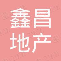 石家庄鑫昌房地产开发有限公司