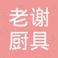 武陟县老谢厨具店