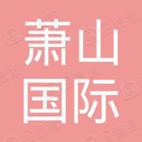 杭州萧山国际机场有限公司