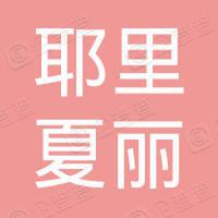 上海耶里夏丽实业有限公司