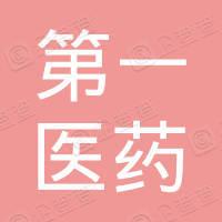 上海市第一医药商店连锁经营有限公司